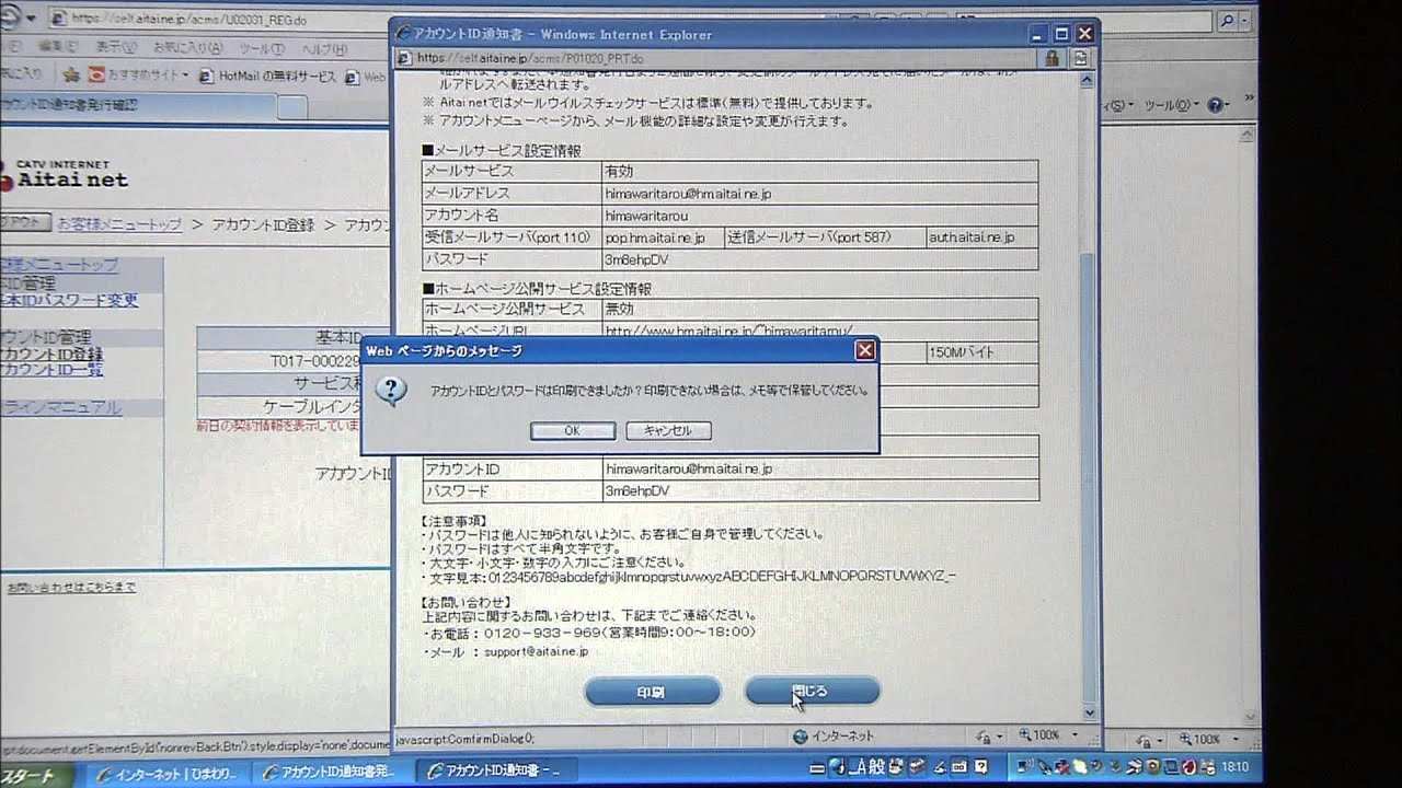 Outlook2010メール設定