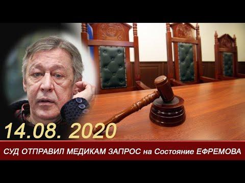 Суд отправил новый запрос о состоянии Ефремова=Новые вбросы СМИ