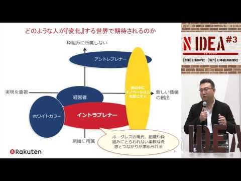 [N IDEA #3] 「イノベーションを促進する楽天流の働き方とオフィスづくり」楽天 グループエグゼクティブヴァイスプレジデント CCO&CPO 杉原章郎氏