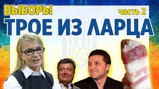 Выборы президента Украины 2019. Кто лидирует на выборах в Украине 2019?