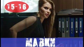 МАВКИ 15 СЕРИЯ, 16 СЕРИЯ (сериал, Украина) анонс и дата выхода