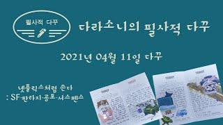 [다꾸] 2021년 04월 11일 필사어리 『넷플릭스처…