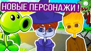 РАСТЕНИЯ ПРОТИВ ЗОМБИ - НОВЫЕ ПЕРСОНАЖИ !