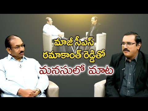 Special Interview with Ex CS Ramakanth Reddy | Sakshi Manasulo Maata