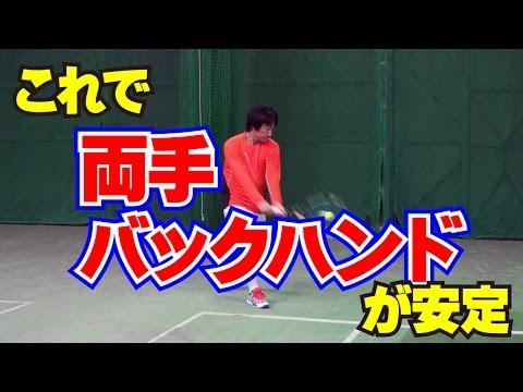 ストロークの技術 両手バックハンドが安定する打ち方 Tennis Rise テニス・レッスン動画