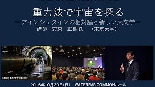 日立財団‐第12回‐高尾記念市民公開講座】 「重力波で宇宙を探る-アイン...