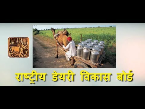 Milma   KCMMF   National Dairy Development Board (NDDB)   Anand Pattern (APCOS) from YouTube · Duration:  14 minutes 34 seconds