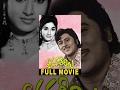 Jeevana Theeralu Telugu Full Movie    Krishnam Raju, Vanisri, Jayasudha