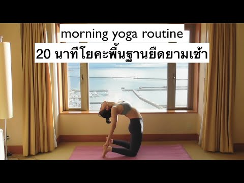 EP 48  20 minute morning yoga routine โยคะยามเช้าเพื่อสุขภาพที่ดี
