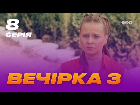Вечеринка 3 сезон 8 серия