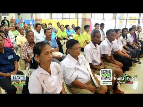 เผยแพร่หลักสูตรโรงเรียนผู้สูงอายุ   22-09-59   เช้าสดใส   ThairathTV