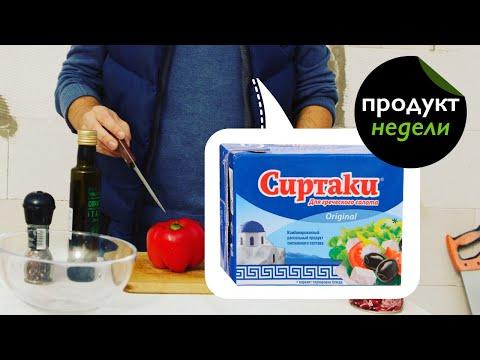 Сыр Сиртаки — продукт недели #1. Готовим салат