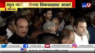 श्रीनगर | राहुल गांधींना श्रीनगर विमानतळावर अडवलं-TV9