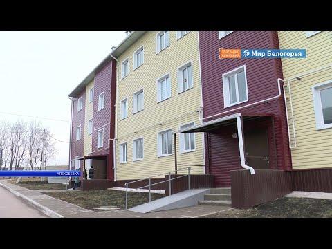 Квартиры сиротам в Алексеевке