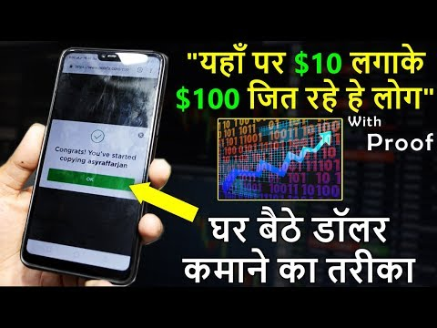घर बैठे डॉलर में कमाओ | Best Investment opportunity | Passive Income | OctaFX Copytrading