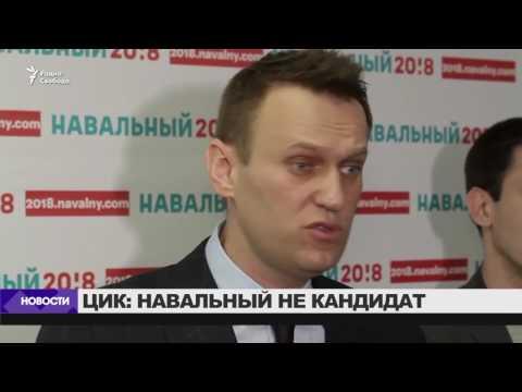 ЦИК: Навальный не может стать президентом