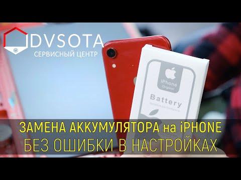 Замена аккумулятора без ошибки на примере iPhone XR (правильная замена аккумулятора на iPhone)
