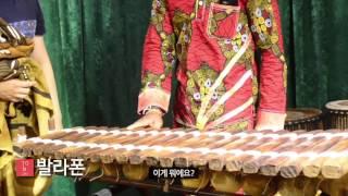 한국에서 즐길 수 있는 아프리카 문화 - 마음의 힐링 아프리카 음악(feat.쿨레칸)