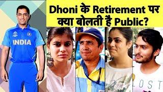 DHONI RETIREMENT: क्या धोनी को लेना चाहिए संन्यास?..सुनिए Public से | Sports Tak
