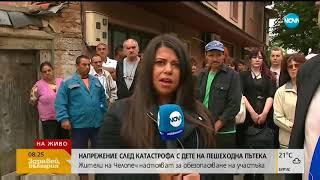 Напрежение след катастрофа с дете на пешеходна пътека в Челопеч - Здравей, България (26.07.2018)