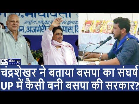 चंद्रशेखर ने बताया BSP का संघर्ष | UP में कैसी बनी BSPकी सरकार? | DALIT NEWS