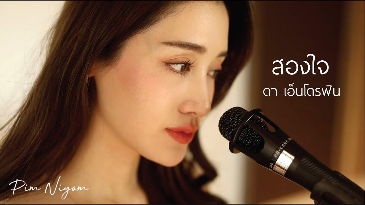 สองใจ (เพลงละครวันทอง) - ดา เอ็นโดรฟิน | cover by พิมประภา
