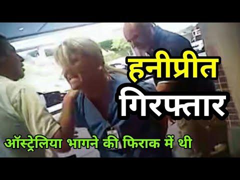 Ram Rahim की मुंहबोली बेटी Honeypreet  गिरफ्तार/Honeypreet arrested in Mumbai airport
