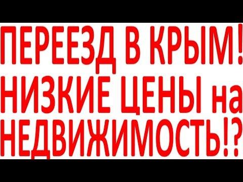 В Крыму купить приобрести квартира эллинг участок дом у моря Крым цена куплю