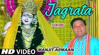 Jagrata I MANJIT ARMAAN I New Latest Punjabi Devi Bhajan I Full HD Song