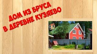 Дом из бруса в деревне Кузяево Дмитровского района Московской области(, 2016-02-05T11:03:52.000Z)