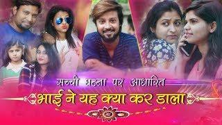 Bhai Behan Ka Pyaar - Raksha Bandhan Special Video 2019 - Heart Touching Video   NS ki Duniya  