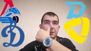 прогноз ставки на спорт КХЛ/прогноз Локомотив - Динамо КХЛ/прогноз Динамо Минск - Северсталь КХЛ