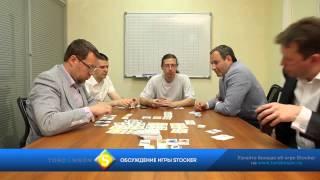 Обсуждение применённых стратегий после игры в Stocker(, 2014-05-20T14:52:37.000Z)