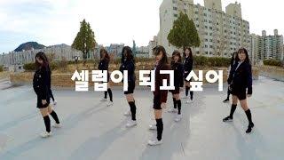 [아라댄스아카데미] 셀럽파이브 (CELEB FIVE) - 셀럽이 되고 싶어 (I Wanna Be a Celeb) 중고등부 공연팀