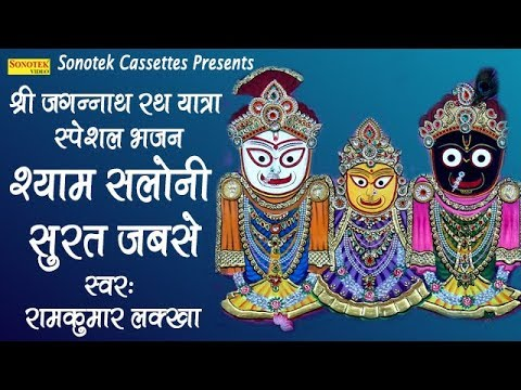 श्री जग्गनाथ रथ यात्रा स्पेशल भजन : श्याम सलोनी सुरत जब से | रामकुमार लक्खा | Popular Krishna Bhajan