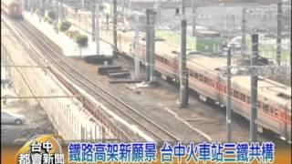 Repeat youtube video 台中都會新聞 鐵路高架新願景 台中火車站三鐵共構