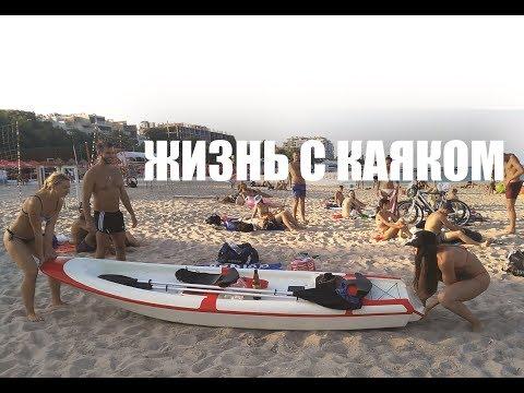 ODESSA SUMMER TIME Жизнь с каяком #1