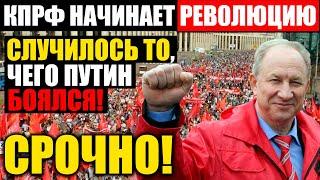 РОВНО ЧАС НАЗАД 08 09 2021 КПРФ ВЫВОДИТ РОССИЯН НА УЛИЦУ ПУТИНСКУЮ ШАВКУ ВЫЗВАЛИ НА ДУЭЛЬ