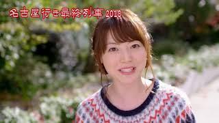 花澤香菜さん インタビュー「名古屋行き最終列車2018」 花澤香菜 検索動画 28