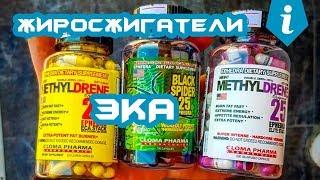 ЭКА жиросжигатели. Эфедрин, Кофеин, Аспирин.