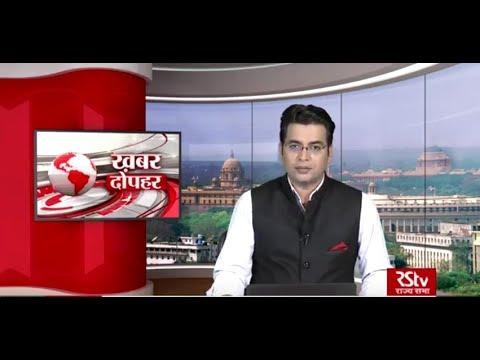 Hindi News Bulletin | हिंदी समाचार बुलेटिन – November 23, 2019 (1:30 pm)