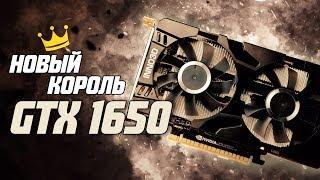 GeForce GTX 1650: новый король бюджетного гейминга? Сравнение с GTX1050Ti, GTX1060, RX570