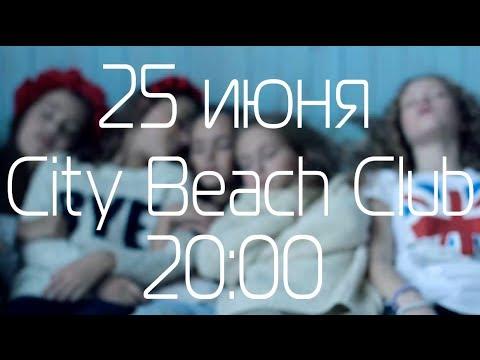 Open Kids   City Beach Club   презентация клипа На Десерт