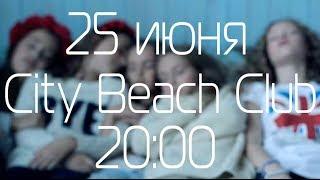 Open Kids | City Beach Club | презентация клипа На Десерт