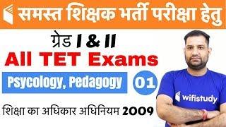 4:00 PM - CTET   Psycology & Pedagogy by Rajendra Sir   Day#01   शिक्षा का अधिकार  अधिनियम 2009