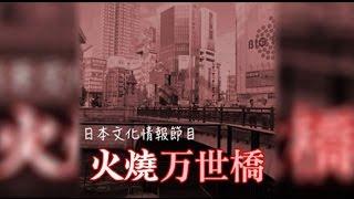 花生台日本文化節目《火燒万世橋》2015年3月7日主持:阿Sam、張彧暋、區...