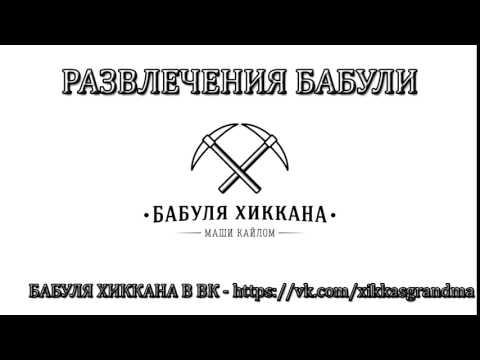 БАБУЛЯ ХИККАНА РАЗВЛЕЧЕНИЯ БАБУЛИ 18