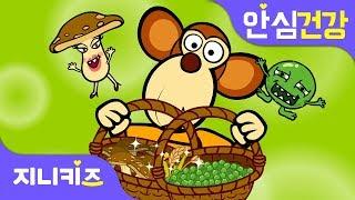 콩이랑 버섯 괴물 | 건강에 좋은 음식도 잘 먹어요! | 유아 편식 |안심 건강★지니키즈