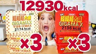 【大食い】12930kcal! ペヤング 超超超大盛GIGAMAX!×6 激辛&マヨネーズMAX!うまうまトッピングもあるよ!【ロシアン佐藤】【Russian Sato】