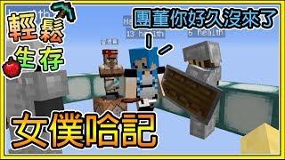 【繁星】Minecraft 周一輕鬆生存 - ????女僕哈記與團董的邂逅沒有搞錯什麼????(CC字幕) || 我的世界|| 【精華】